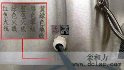 亲和力商用电磁灶380v专用优质防水电缆线,三相五线提示