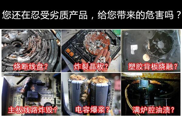 亲和力商用电磁炉厂家拒绝低劣产品