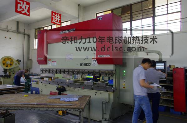 亲和力商用电磁炉厂家车间生产数控折弯机