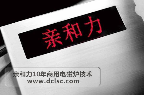 亲和力超高配商用电磁炉LED点阵显示屏