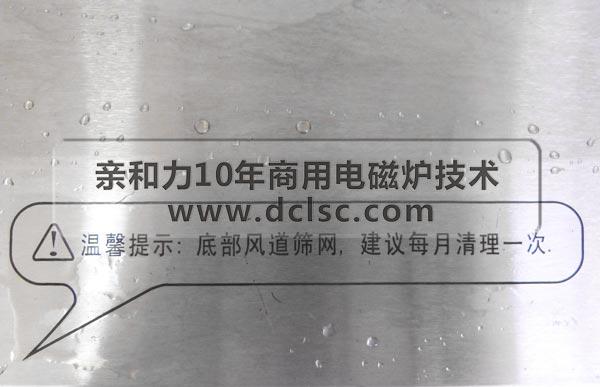 亲和力商用电磁炉接线盒,温馨提示:三相五线安全接线图 四