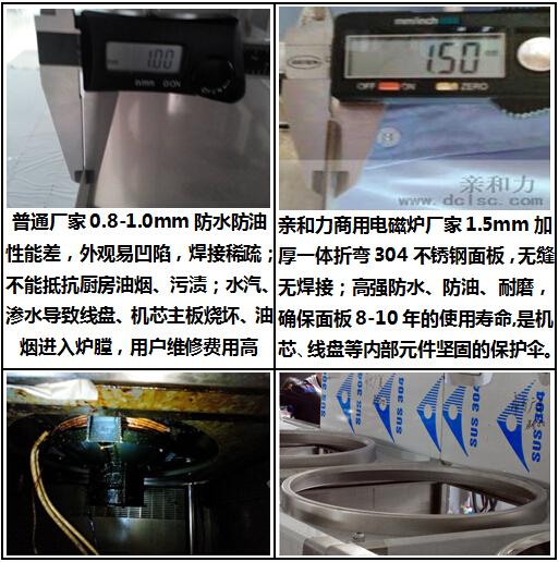 亲和力超高配商用电磁炉价格