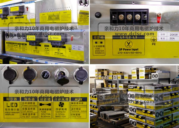 亲和力超高配商用电磁炉机芯成品仓库