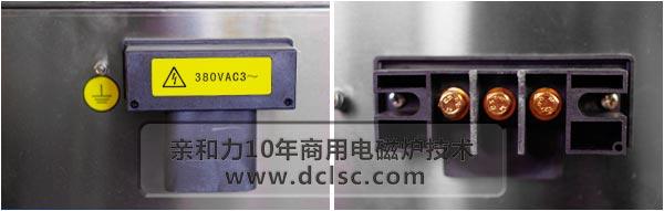 亲和力商用电磁炉接线盒:三相四线安全接线盒