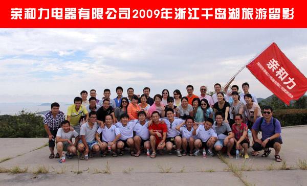 親和力商用電磁爐研發廠家2009年旅游照片