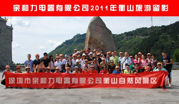 親和力商用電磁爐研發廠家2011年旅游照片