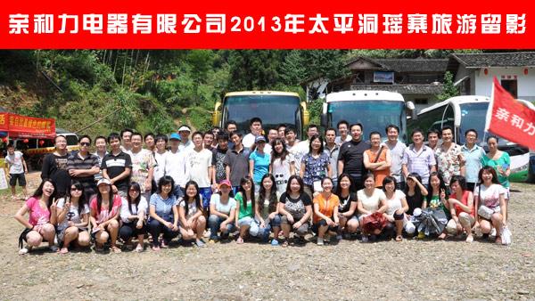 親和力商用電磁爐研發廠家2013年旅游照片