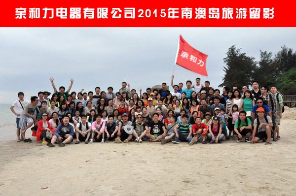 深圳市親和力電器有限公司2015年旅游照片