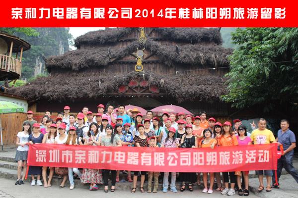 深圳市親和力電器有限公司2014年旅游照片